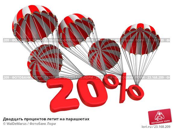 Купить «Двадцать процентов летит на парашютах», иллюстрация № 23168209 (c) WalDeMarus / Фотобанк Лори