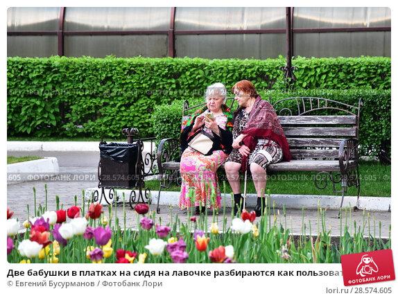 Купить «Две бабушки в платках на сидя на лавочке разбираются как пользоваться смартфоном», фото № 28574605, снято 13 апреля 2018 г. (c) Евгений Бусурманов / Фотобанк Лори