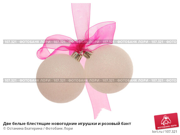 Две белые блестящие новогодние игрушки и розовый бант, фото № 107321, снято 31 октября 2007 г. (c) Останина Екатерина / Фотобанк Лори