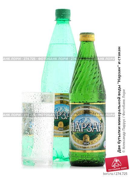 """Две бутылки минеральной воды """"Нарзан"""" и стакан, фото № 274725, снято 6 мая 2008 г. (c) Александр Паррус / Фотобанк Лори"""