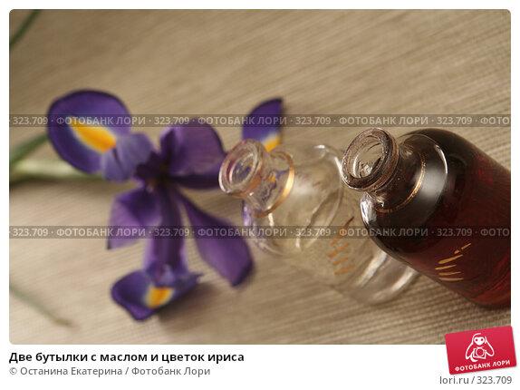 Две бутылки с маслом и цветок ириса, фото № 323709, снято 28 января 2008 г. (c) Останина Екатерина / Фотобанк Лори