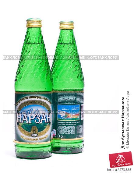 Две бутылки с Нарзаном, фото № 273865, снято 5 мая 2008 г. (c) Михаил Котов / Фотобанк Лори