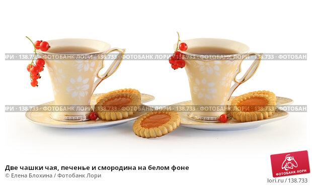 Две чашки чая, печенье и смородина на белом фоне, фото № 138733, снято 27 июня 2007 г. (c) Елена Блохина / Фотобанк Лори