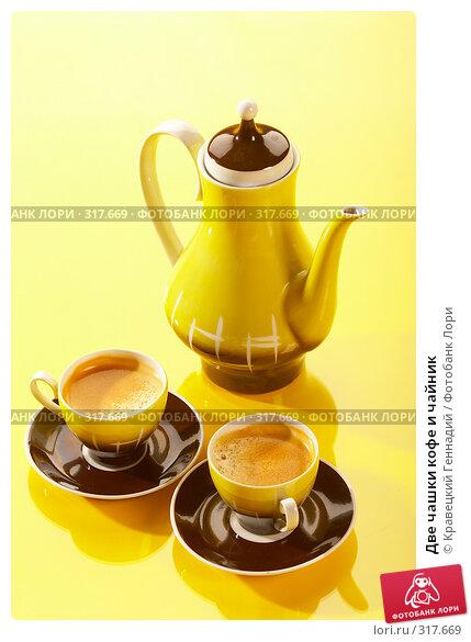 Две чашки кофе и чайник, фото № 317669, снято 8 декабря 2005 г. (c) Кравецкий Геннадий / Фотобанк Лори