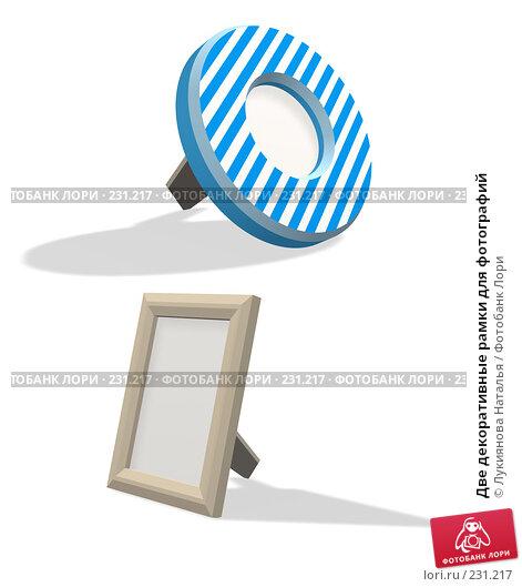 Две декоративные рамки для фотографий, иллюстрация № 231217 (c) Лукиянова Наталья / Фотобанк Лори