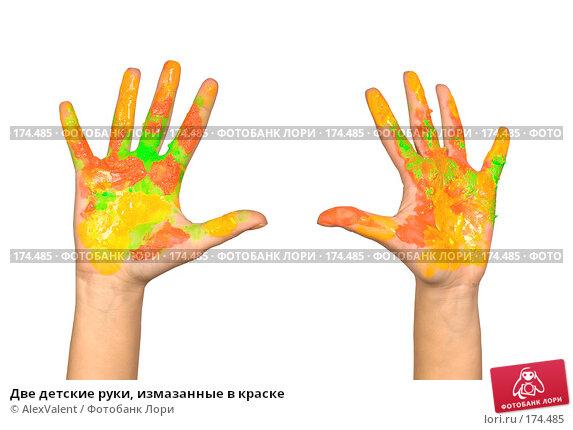 Две детские руки, измазанные в краске, фото № 174485, снято 29 октября 2007 г. (c) AlexValent / Фотобанк Лори