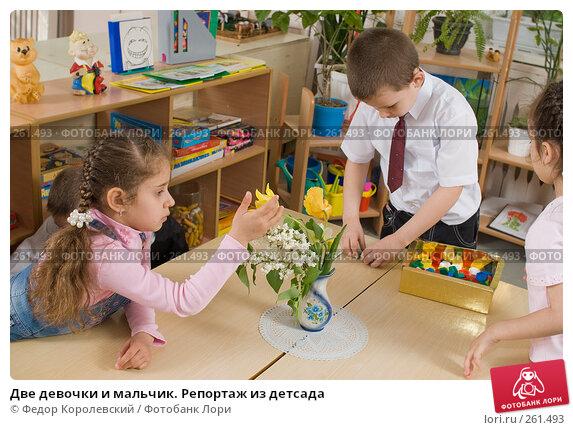 Купить «Две девочки и мальчик. Репортаж из детсада», фото № 261493, снято 24 апреля 2008 г. (c) Федор Королевский / Фотобанк Лори