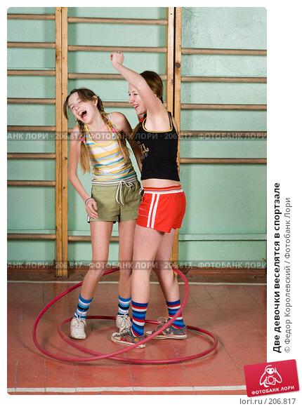 Две девочки веселятся в спортзале, фото № 206817, снято 10 февраля 2008 г. (c) Федор Королевский / Фотобанк Лори