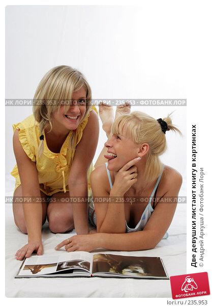 Две девушки листают книгу в картинках, фото № 235953, снято 2 марта 2008 г. (c) Андрей Аркуша / Фотобанк Лори