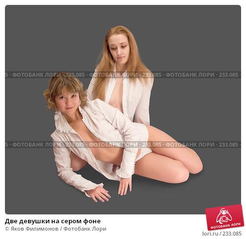 Две девушки на сером фоне, фото № 233085, снято 25 февраля 2008 г. (c) Яков Филимонов / Фотобанк Лори