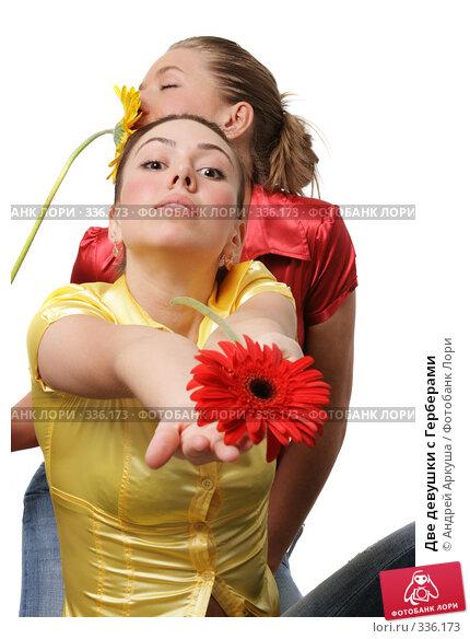 Две девушки с Герберами, фото № 336173, снято 5 апреля 2008 г. (c) Андрей Аркуша / Фотобанк Лори