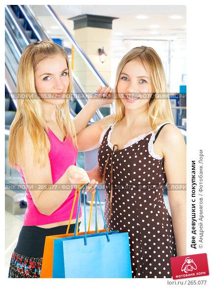 Две девушки с покупками, фото № 265077, снято 6 марта 2008 г. (c) Андрей Армягов / Фотобанк Лори