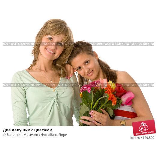 Две девушки с цветами, фото № 129509, снято 26 мая 2007 г. (c) Валентин Мосичев / Фотобанк Лори