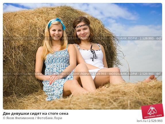Две девушки на сене