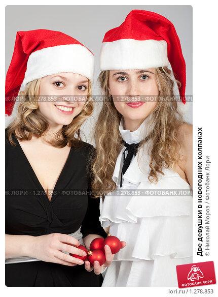 Две девушки в новогодних колпачках фото 359-633