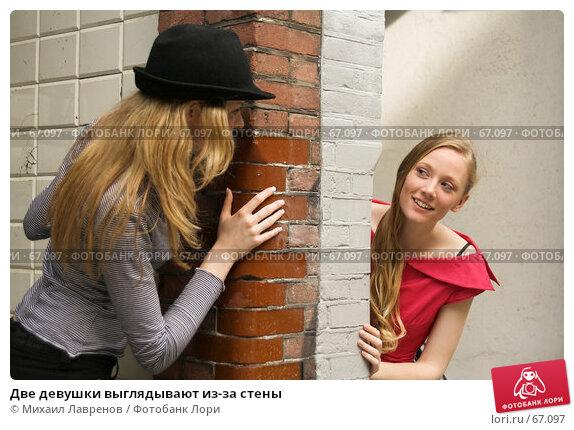 Две девушки выглядывают из-за стены, фото № 67097, снято 24 сентября 2006 г. (c) Михаил Лавренов / Фотобанк Лори