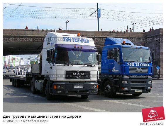 Две грузовые машины стоят на дороге, эксклюзивное фото № 273657, снято 2 мая 2008 г. (c) lana1501 / Фотобанк Лори