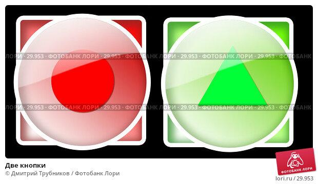 Купить «Две кнопки», иллюстрация № 29953 (c) Дмитрий Трубников / Фотобанк Лори