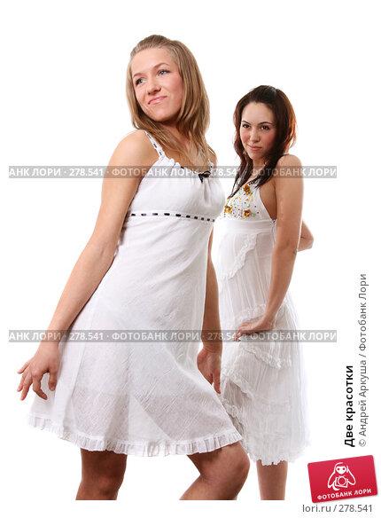 Две красотки, фото № 278541, снято 5 апреля 2008 г. (c) Андрей Аркуша / Фотобанк Лори
