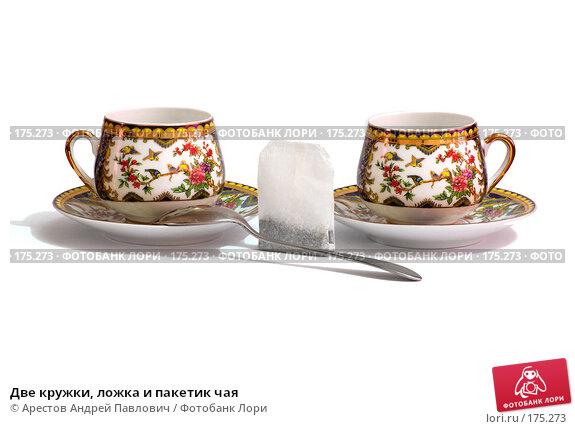 Две кружки, ложка и пакетик чая, фото № 175273, снято 3 декабря 2016 г. (c) Арестов Андрей Павлович / Фотобанк Лори