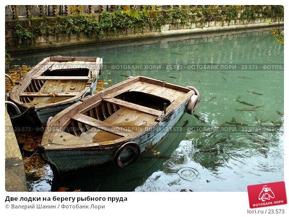 Две лодки на берегу рыбного пруда, фото № 23573, снято 5 ноября 2006 г. (c) Валерий Шанин / Фотобанк Лори