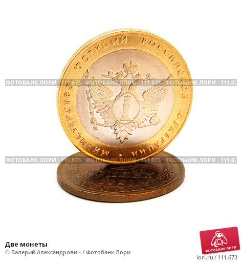 Две монеты, фото № 111673, снято 2 ноября 2007 г. (c) Валерий Александрович / Фотобанк Лори