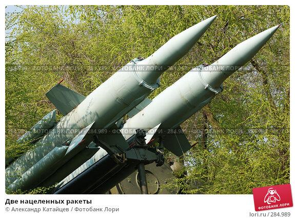 Купить «Две нацеленных ракеты», фото № 284989, снято 9 мая 2008 г. (c) Александр Катайцев / Фотобанк Лори