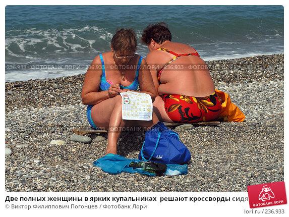 Две полных женщины в ярких купальниках  решают кроссворды сидя на берегу моря. Абхазия, фото № 236933, снято 25 августа 2006 г. (c) Виктор Филиппович Погонцев / Фотобанк Лори