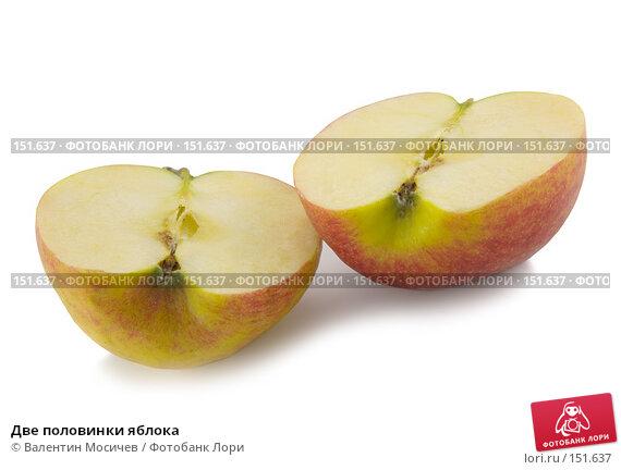 Две половинки яблока, фото № 151637, снято 2 февраля 2007 г. (c) Валентин Мосичев / Фотобанк Лори