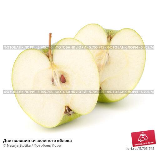 Купить «Две половинки зеленого яблока», фото № 5705745, снято 13 марта 2012 г. (c) Natalja Stotika / Фотобанк Лори