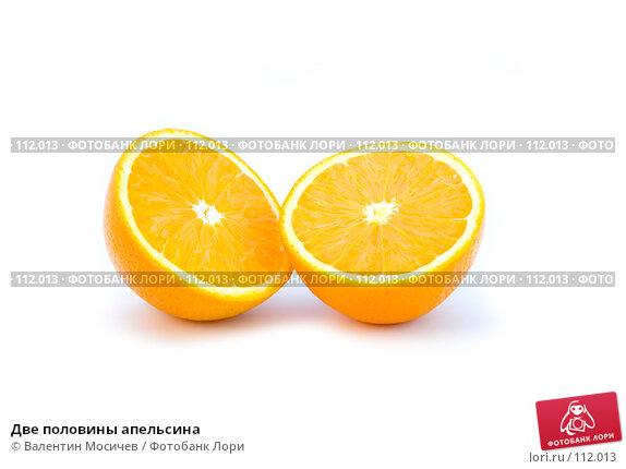 Купить «Две половины апельсина», фото № 112013, снято 26 ноября 2006 г. (c) Валентин Мосичев / Фотобанк Лори