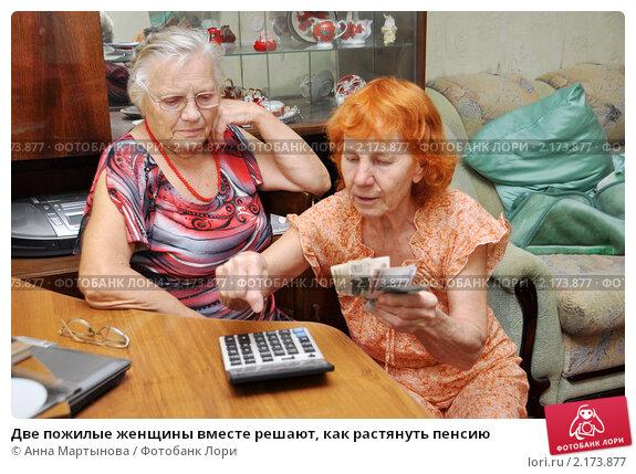 Две пожилые женщины вместе решают, как растянуть пенсию, эксклюзивное фото № 2173877, снято 28 ноября 2010 г. (c) Анна Мартынова / Фотобанк Лори