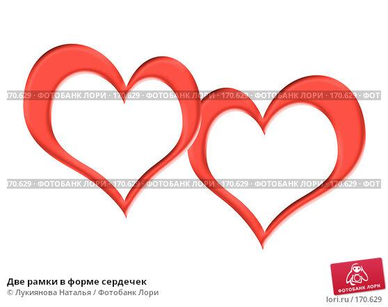 Две рамки в форме сердечек, иллюстрация № 170629 (c) Лукиянова Наталья / Фотобанк Лори