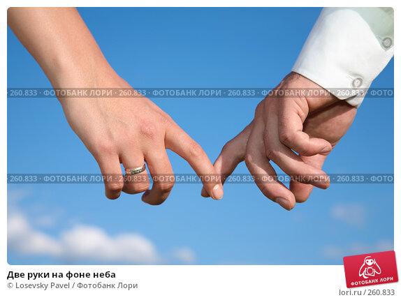 Две руки на фоне неба, фото № 260833, снято 22 августа 2016 г. (c) Losevsky Pavel / Фотобанк Лори