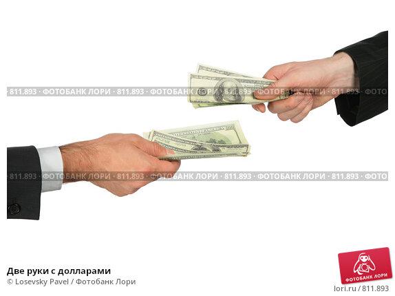 Две руки с долларами, фото № 811893, снято 9 августа 2017 г. (c) Losevsky Pavel / Фотобанк Лори