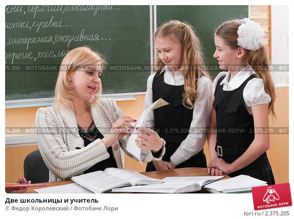 Купить «Две школьницы и учитель», фото № 2375205, снято 25 февраля 2011 г. (c) Федор Королевский / Фотобанк Лори