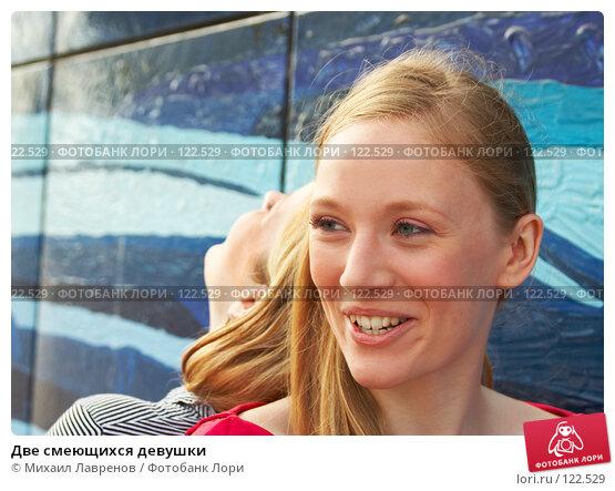 Две смеющихся девушки, фото № 122529, снято 24 сентября 2006 г. (c) Михаил Лавренов / Фотобанк Лори