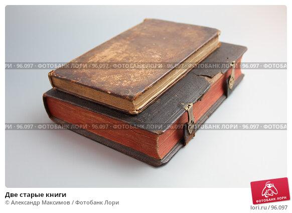 Две старые книги, фото № 96097, снято 29 июля 2006 г. (c) Александр Максимов / Фотобанк Лори