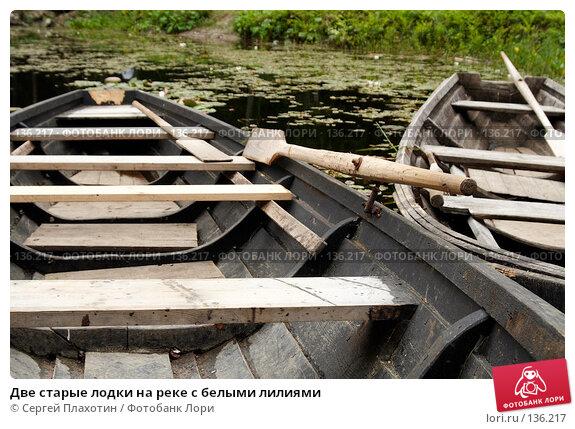 Две старые лодки на реке с белыми лилиями, фото № 136217, снято 25 июля 2007 г. (c) Сергей Плахотин / Фотобанк Лори