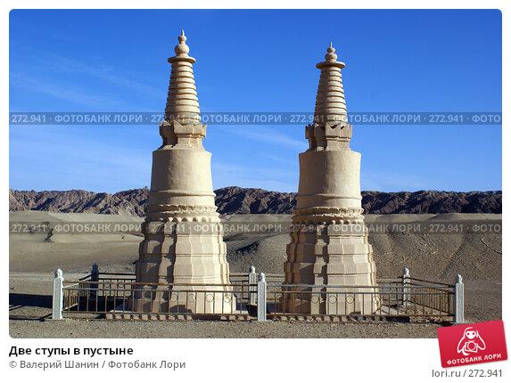 Две ступы в пустыне, фото № 272941, снято 29 ноября 2007 г. (c) Валерий Шанин / Фотобанк Лори