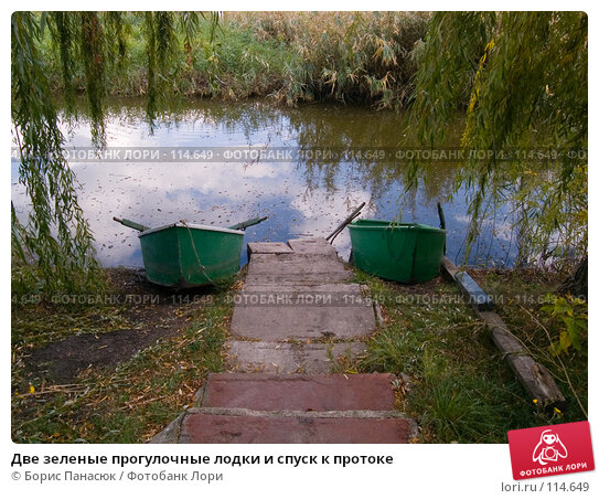 Две зеленые прогулочные лодки и спуск к протоке, фото № 114649, снято 10 сентября 2006 г. (c) Борис Панасюк / Фотобанк Лори