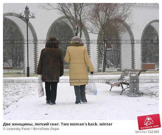 Две женщины, легкий снег. Two woman's back. winter, фото № 122941, снято 20 ноября 2005 г. (c) Losevsky Pavel / Фотобанк Лори