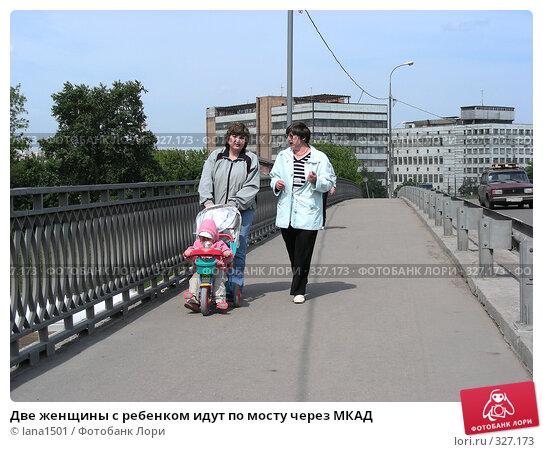 Две женщины с ребенком идут по мосту через МКАД, эксклюзивное фото № 327173, снято 28 мая 2008 г. (c) lana1501 / Фотобанк Лори