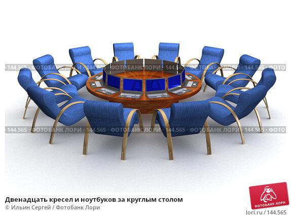 Двенадцать кресел и ноутбуков за круглым столом, иллюстрация № 144565 (c) Ильин Сергей / Фотобанк Лори