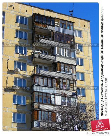 Двенадцатиэтажный одноподъездный блочный жилой дом серии ii-.