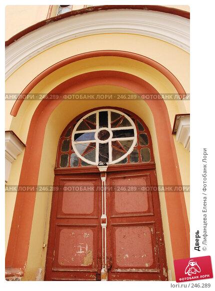 Дверь, фото № 246289, снято 22 марта 2008 г. (c) Лифанцева Елена / Фотобанк Лори