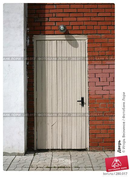 Купить «Дверь», фото № 280017, снято 10 мая 2008 г. (c) Игорь Веснинов / Фотобанк Лори
