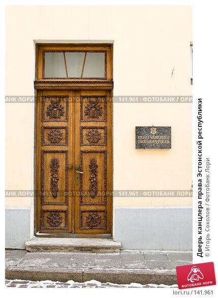 Дверь канцлера права Эстонской республики, фото № 141961, снято 23 февраля 2017 г. (c) Игорь Соколов / Фотобанк Лори