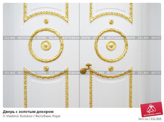Дверь с золотым декором, фото № 332865, снято 18 июня 2008 г. (c) Vladimir Kolobov / Фотобанк Лори