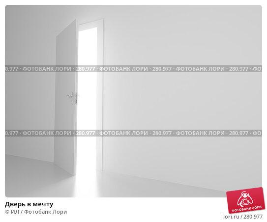 Дверь в мечту, иллюстрация № 280977 (c) ИЛ / Фотобанк Лори